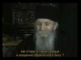 Сербский старец архим.Фаддей-Как открыть сердце Богу! (О молитве Иисусовой)